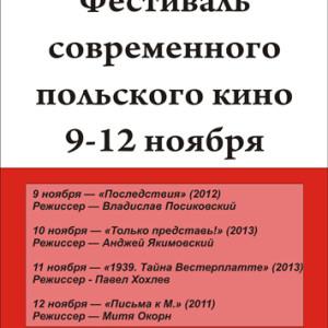 фестиваль современного польского кино